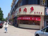中国名小吃加盟,九多肉多加盟费,加盟