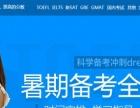 智课教育唐山出国语言中心