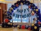 北京派对气球,生日寿宴气球装饰,宝宝百天气球布置