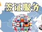 各国签证申请办理,兰州实体店收件,出签率高,拒签全额退