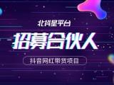 電商界的紅利項目-杭州網紅帶貨加盟