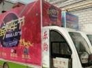 低价急售9成新户外广告宣传车14000元