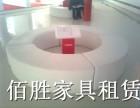 广州佰胜圆弧沙发租赁,欧式沙发出租,单人沙发租借放心用