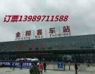 (查询)瑞安到沧州汽车时刻表+咨询电话15158608222