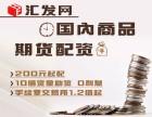 湘潭汇发网商品期货配资200元起配,手续费1.2倍起