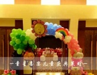 气球拱门 满月宴 生日派对 毕业典礼 开业庆典