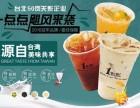 冷饮店加盟店10大品牌