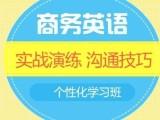廣州企業商務英語培訓流程,個性化小班授課