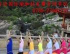 深圳吉岭国际瑜伽肚皮舞导师培训学院
