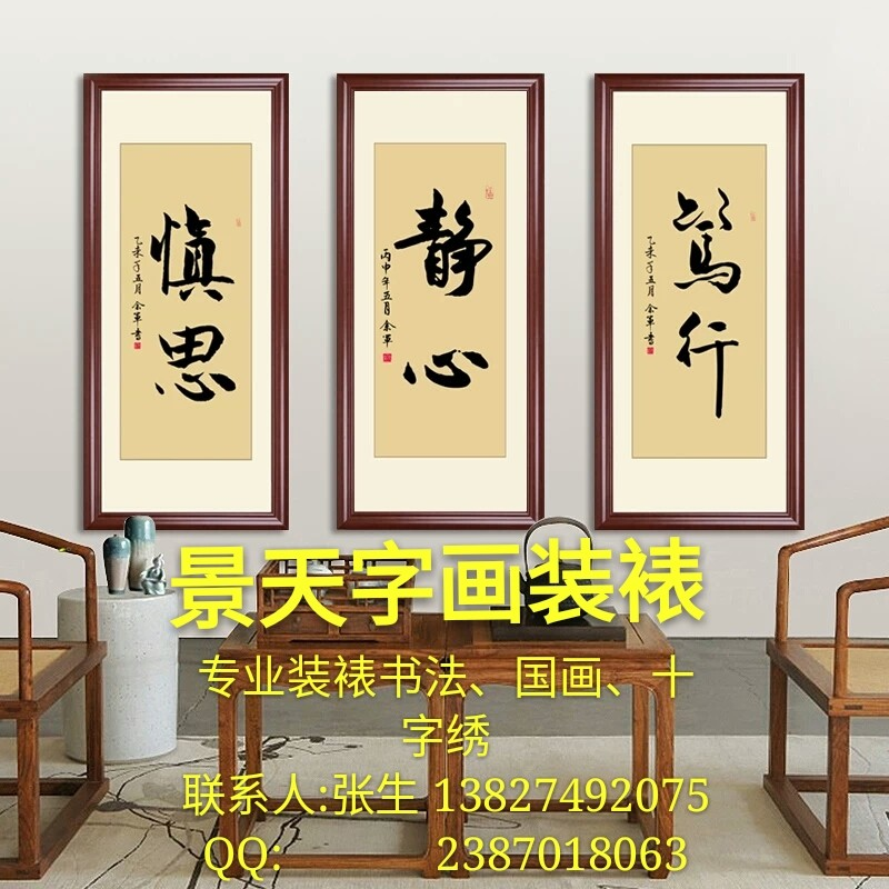 深圳字画装裱 南山哪里有字画装裱店 南山裱画做框哪里好