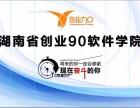 湖南省创业90软件学院常年招生