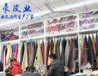 上海金豪皮业汽车座椅包真皮支持订做、内饰升级、改装