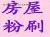 北京专业家庭装修门面店铺二手房装修