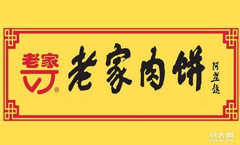 绍兴-老家肉饼烧饼让不让加盟 店投资金额大吗