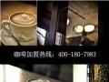 咖啡馆加盟排行榜_荆州星巴克小咖啡店加盟费用