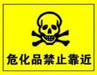 进口青岛危险品标签备案大约多少钱