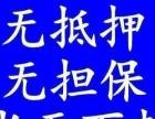 上海人调头寸,快速小额贷款,免抵押免担保,资方息低