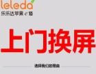 重庆华为手机换屏维修华为p10手机屏幕换屏维修