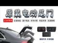 东营汽车360全景记录仪改装汽车智能电动后尾门安装