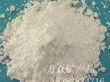 万众矿产大量供应 超细白色透明玻璃粉(325目-4000目) 厂