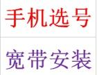格林君典,锦城汉府,朝阳丽景电信宽带安装上门办理