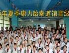 芝罘区惠安小区康力跆拳道馆暑假班开始啦