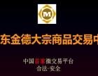深圳金德微交易投资平台加盟需要多少保证金呀?