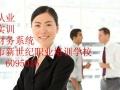 新世纪职校office办公软件专业培训
