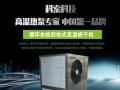 厂家直销 科索空气能热水机整组,空气能热泵烘干机,价格面议