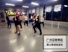 广州海珠区哪里有较好的爵士舞基础培训白天班?
