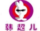 韩超儿童装 诚邀加盟