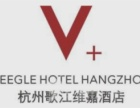维嘉酒店及度假村加盟