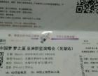 低价出售芜湖奥体群星演唱会门票(2张)