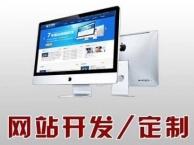 专业做网站公司!分销商城开发,手机APP定制,小程序开发