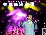 共享快报丨共享经济之夜巨星演唱会嗨翻贵州龙里