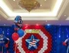 气球装饰布置宝宝宴周岁宴生日派对氦气球小丑拱门