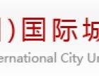2018郑州国际城市地下综合管廊建设与智慧管网展览会