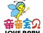 宁波江东亲亲宝贝双语全脑幼儿园宁波托管班小小班