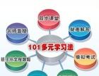 北京101网校名师打造高分摇篮