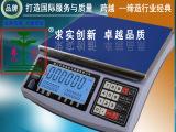 厂家供应电子称多少钱一台 汕头粤准高精度电子计数秤称