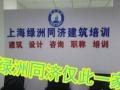杭州给排水设计培训就找绿洲同济建筑培训学校。