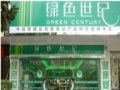绿色世纪保健品 绿色世纪保健品诚邀加盟