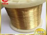 供应优质H62黄铜线 H59黄铜线 软态半硬黄铜线厂家