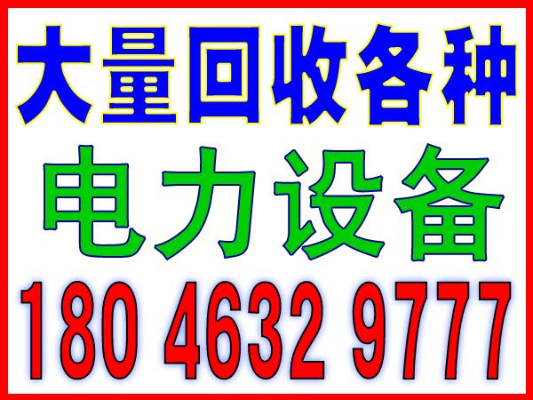 厦门岛内二手设备回收电缆回收-回收电话:1804632977