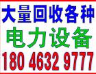 角美废铁废铝废铜回收-回收电话:18046329777