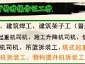 上海城乡建设电焊工证,住建厅建筑焊工证
