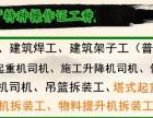 上海建筑电工考证,建筑电工操作证复训