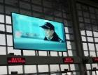 胶南西海岸汽车总站LED显示屏广告位招商