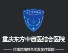 重庆东方中西结合医院的专家讲解脱发原因