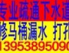 泰安唐訾路 家庭水电改造 服务特色:专业维修门窗